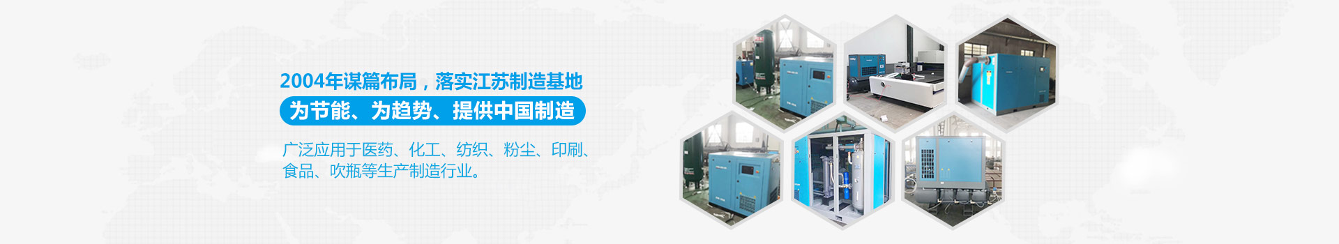 德哈哈压缩机打造国内空压机标杆企业