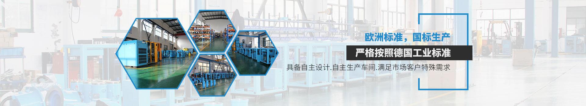 专注于工业空气压缩机的研发和制造