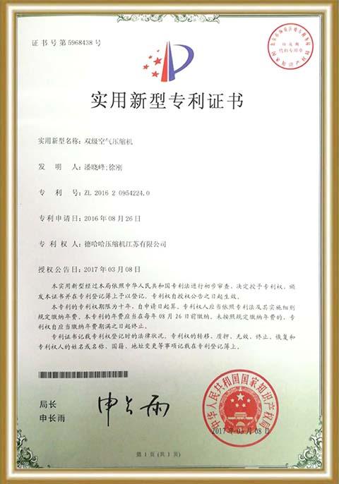 双级压缩产品专利证书