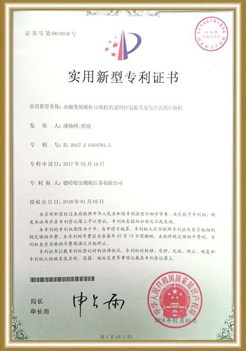 永磁变频逻辑控制产品专利证书
