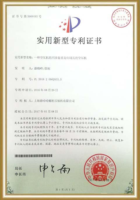 回油装置及应用产品专利证书