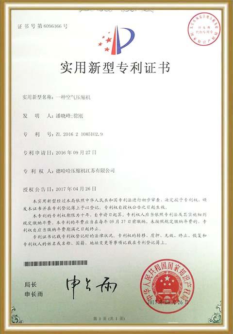 空气压缩机产品专利证书
