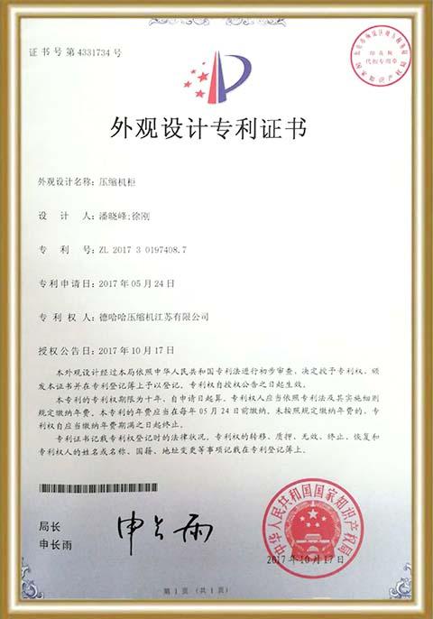 压缩机柜产品专利证书