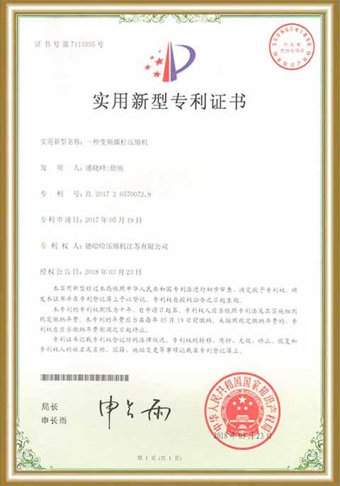 变频螺杆产品专利证书