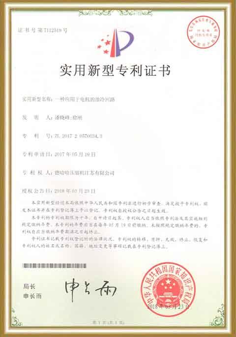 油冷系统产品专利证书