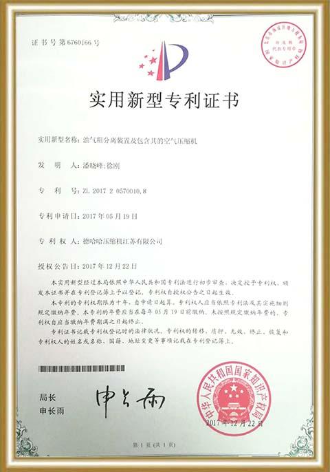 油气分离装置专利证书