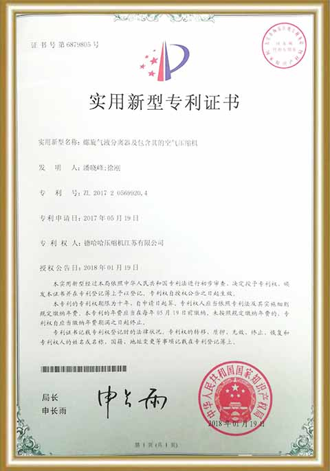 螺旋气液分离产品专利证书