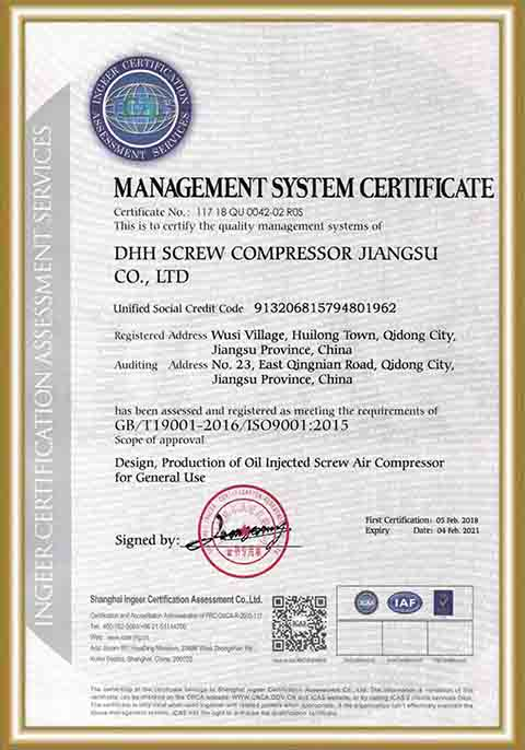 ISO证书-2
